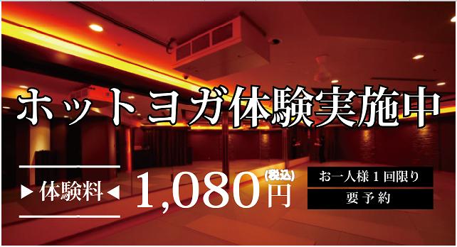新宿でホットヨガレッスン体験してみませんか