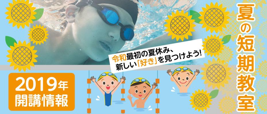 キッズスイミング 夏の体験会実施決定!