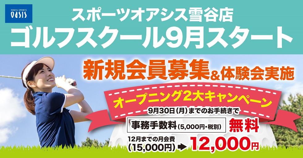 【ゴルフスクール】この秋スタート!!体験会も開催いたします