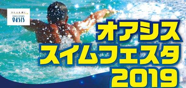【イベント情報】オアシススイムフェスタ2019開催のお知らせ