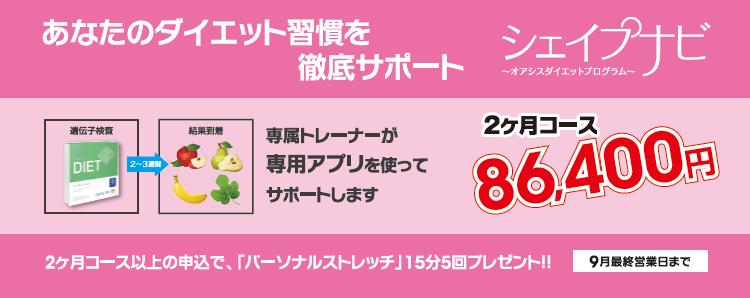 【期間限定】シェイプナビキャンペーン