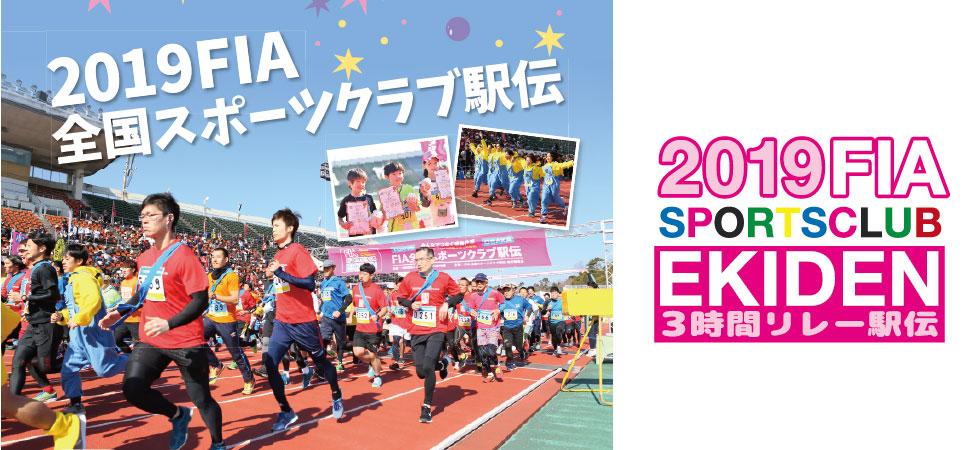 【2019全国スポーツクラブ駅伝】みんなでつなぐ感動体感!