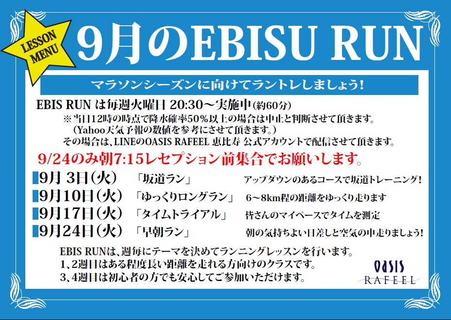 【Circle】今月のEBISU RUN