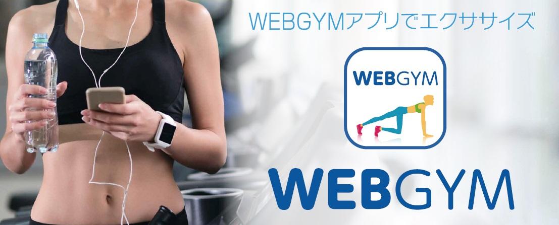 【宅トレ還元】WEBGYMで、未来のジムをお得にSTART!