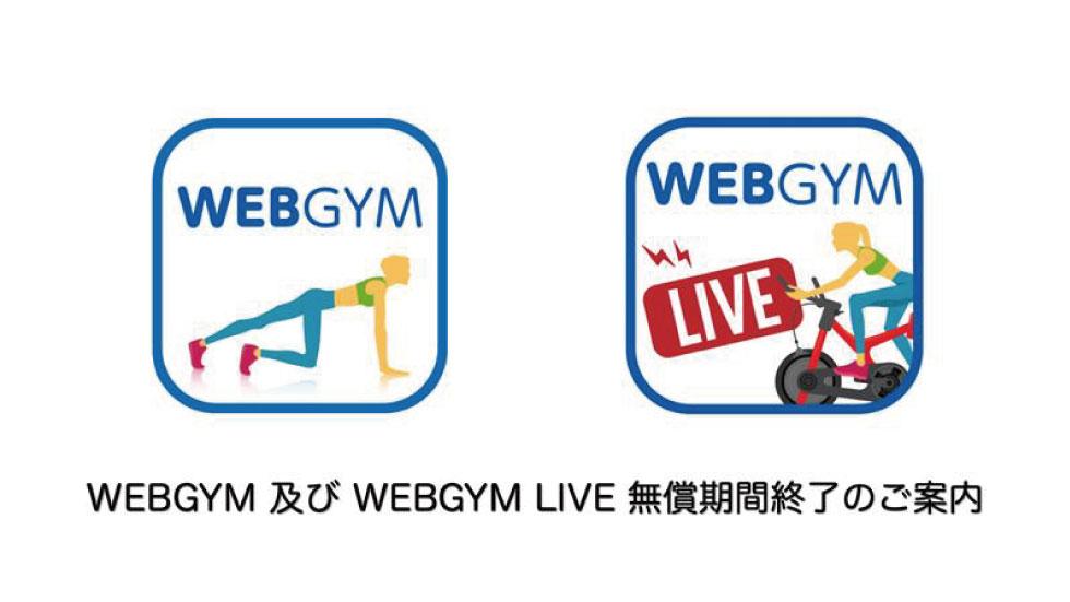 WEBGYM・WEBGYMLIVEアプリ無償利用期間終了