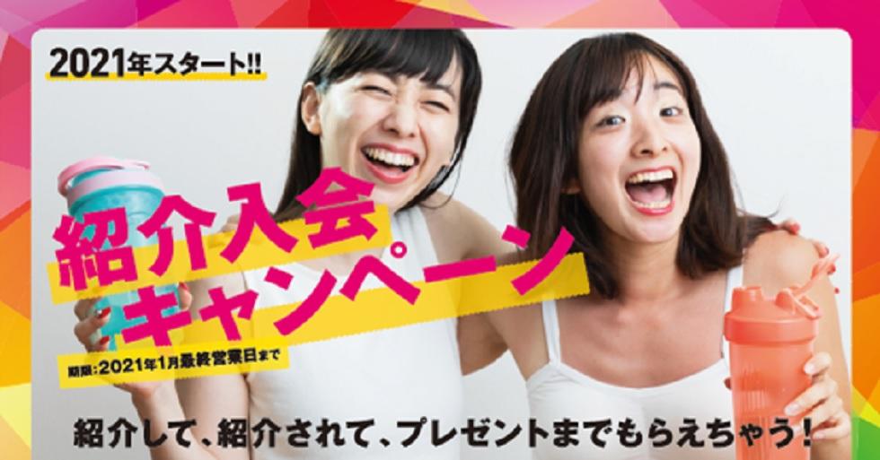 【紹介特典】2021年スタート!紹介入会キャンペーン