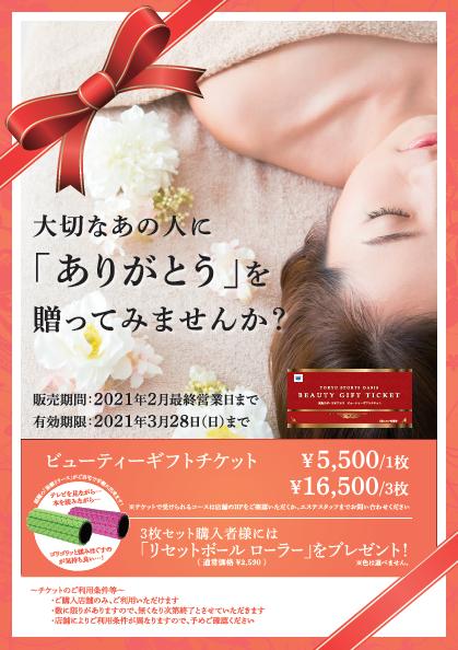 【エステ情報】ビューティーギフトチケット