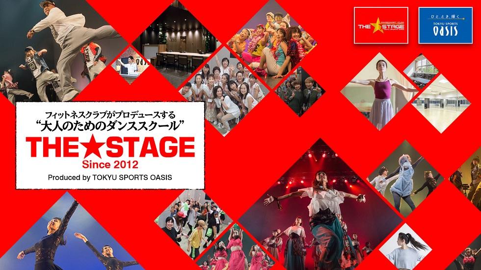 【ダンス・THE・STAGE】4月のキャンペーン〆4/30