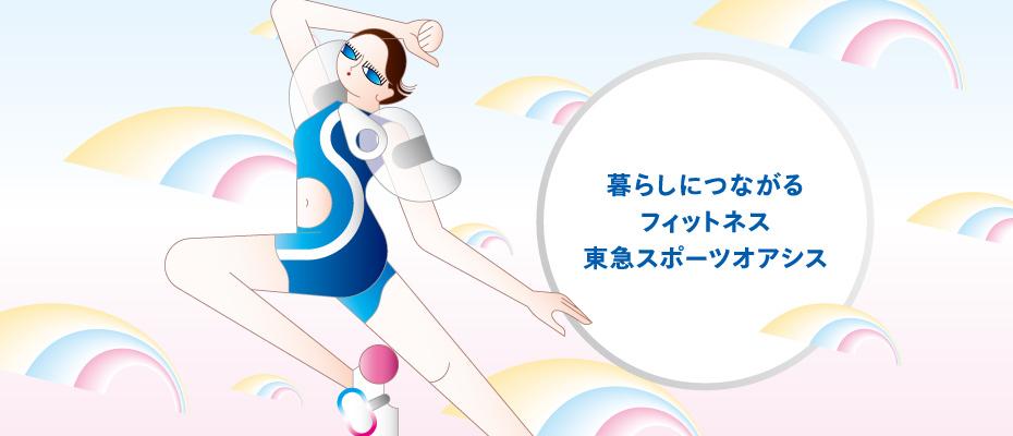 【「あなたの運動習慣」応援キャンペーン! 〆6/30】