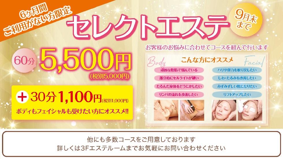 【エステ情報】9月キャンペーン