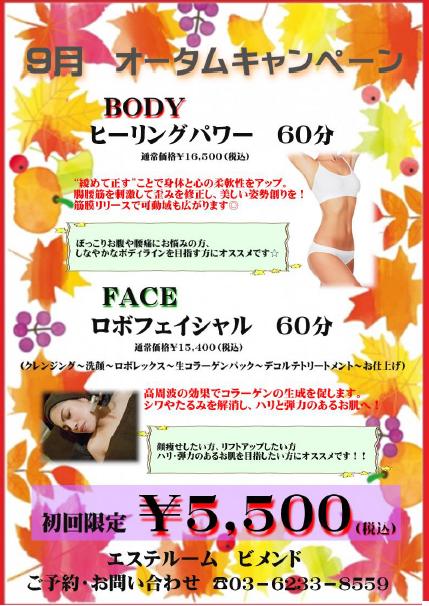 【エステ】9月 オータムキャンペーン