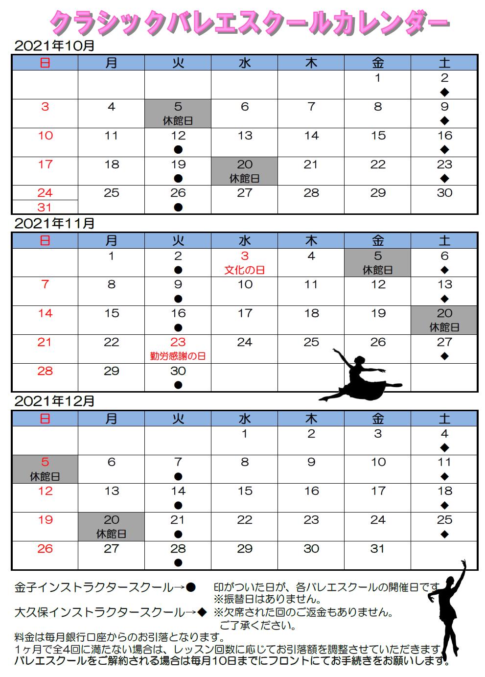 10月〜12月 バレエスクールスケジュール