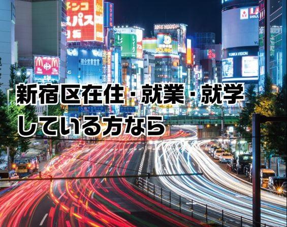 【新宿区に在住・就業・就学者限定】通常キャンペーンよりお得!