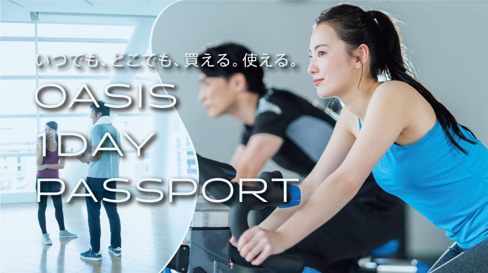 【キャンペーン】OASIS 1DAY PASSPORT
