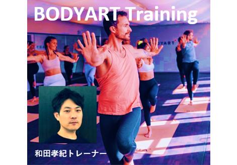 BODYART Training  11月開催日程について