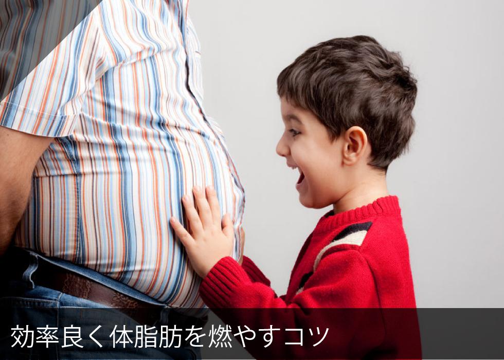効率よく体脂肪を減らすコツ