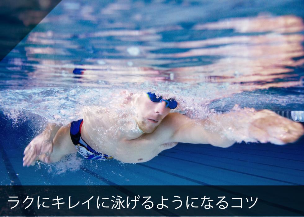 ラクにキレイに泳げるようになるコツ