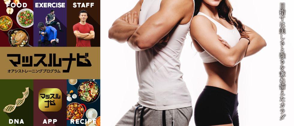 リリース|東急スポーツオアシスがトレーニングプログラム「マッスルナビ」を1/28より提供開始 〜魅力的なカラダを目指すには遺伝子検査でより効率的に〜