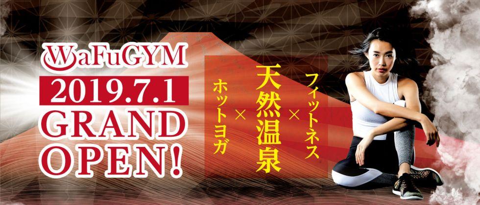 リリース|2019年7月1日「東急スポーツオアシス上大岡」グランドオープン〜日本の3つのWa「和・輪・話」を取り入れたWaFuGYMが誕生〜