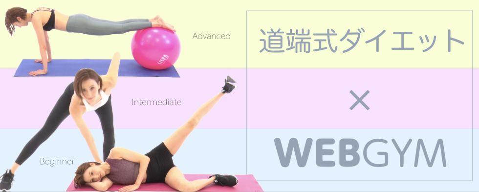 リリース|【NEW】「道端式ダイエット」×「WEBGYM」とのコラボメソッドの提供開始 〜いつでも、どこでも、誰でも、1日たった3分間の隙間時間トレーニング〜