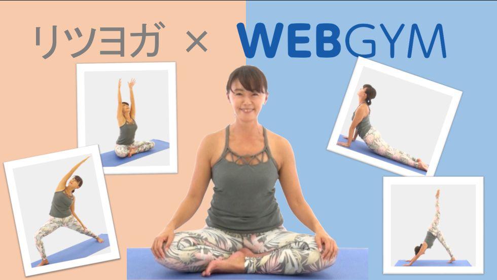 リリース|『リツヨガ』がWEBGYMに登場!〜女優の田中律子さんと「WEBGYM」がコラボ!〜