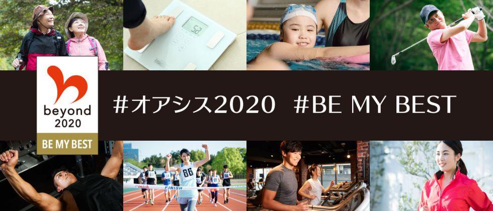 リリース|東急スポーツオアシスが『beyond2020マイベストプログラム』認証取得〜マイベスト目標を決めて、「全員が自己ベスト」を目指そう〜