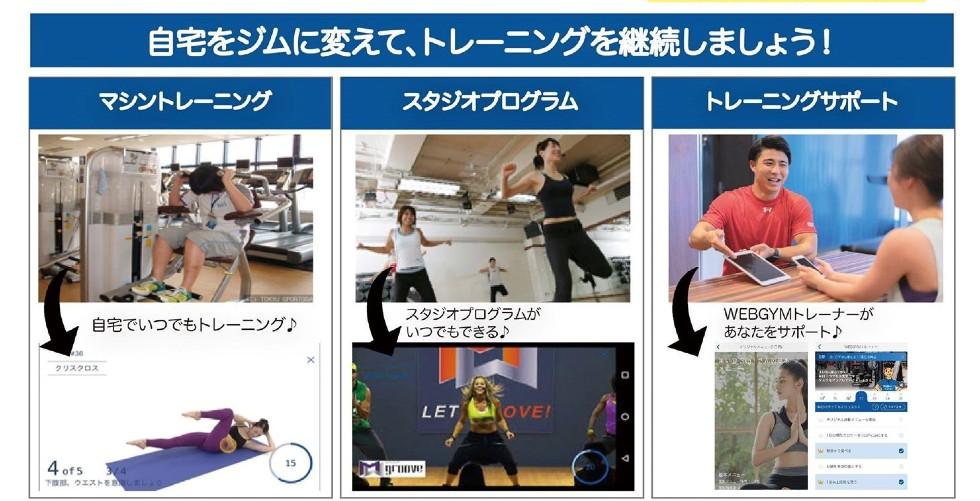 リリース|「自宅トレーニングで健康不安の解消と運動の習慣化を応援します!」 〜「WEBGYM」プレミアムメニューを1ヵ月間無償開放〜