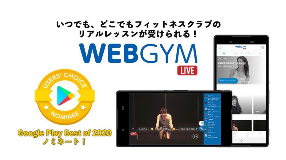 リリース|「Google Playベストオブ2020」ユーザー投票部門に WEBGYM LIVEがノミネート!