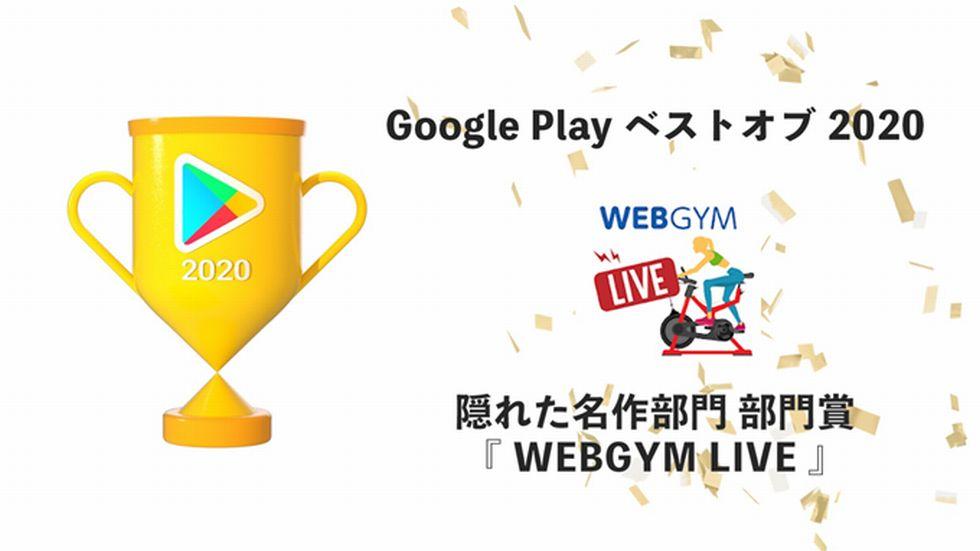 リリース|「WEBGYM LIVE」が「Google Play ベスト オブ 2020」 隠れた名作部門の部門賞を受賞!