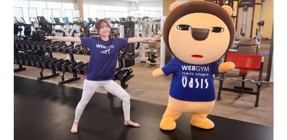 リリース|「WEBGYM」と「らいよんチャン」がコラボ! さらにCMには高田秋さんが登場し、一緒にトレーニングにトライ! ~年末年始でゆるんだ生活をリフレッシュ~