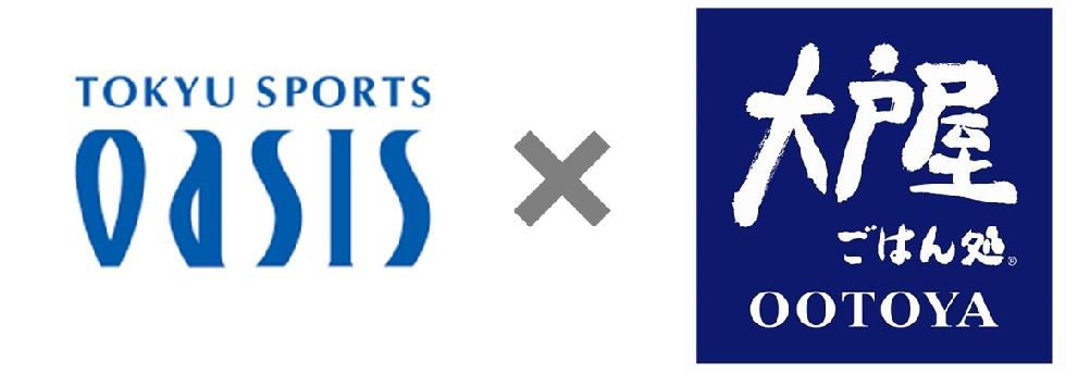 リリース|東急スポーツオアシスと大戸屋が業務提携 食とトレーニングの総合ボディメイクプログラムを提供開始