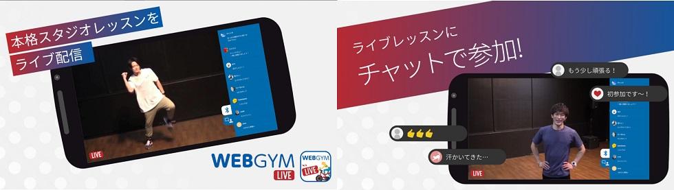 リリース|おうち時間増加による健康二次被害を防ぐ! オンラインフィットネスアプリ『WEBGYM LIVE』にてGWスペシャルイベントを開催