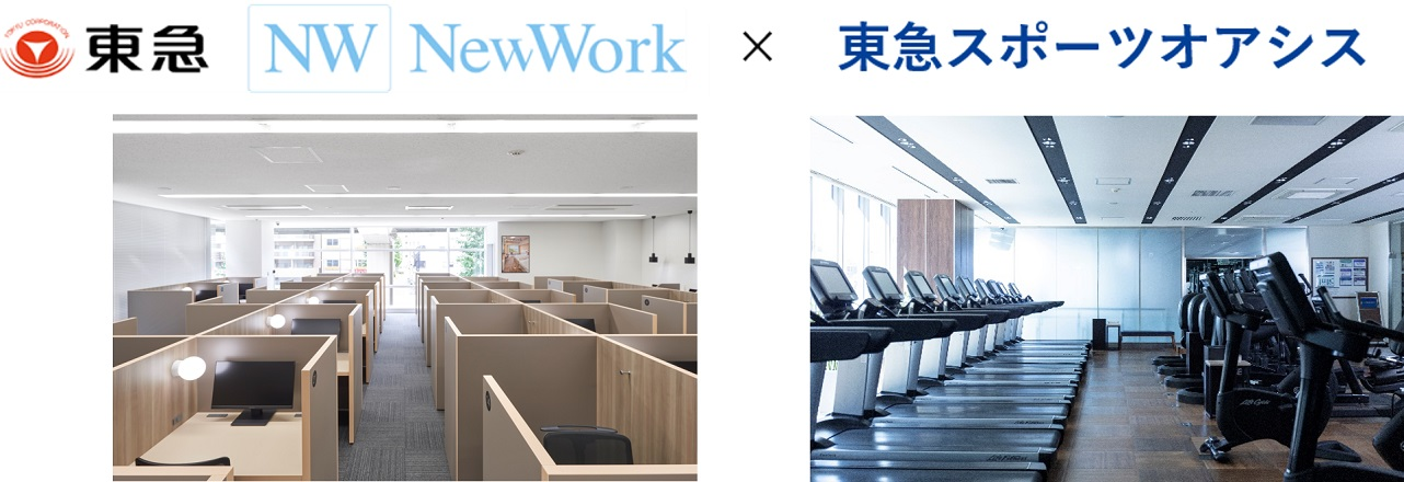 リリース 業界最大規模の法人向け会員制シェアオフィスNewWork(ニューワーク)と提携