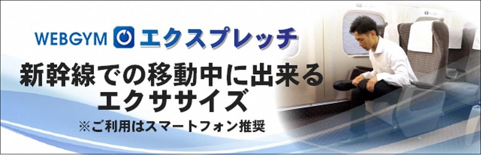 リリース|新幹線の座席で出来るエクササイズ動画「エクスプレッチ」 2021年10月1日から運行を開始する東海道・山陽新幹線 N700S車両7・8号車にて順次提供開始