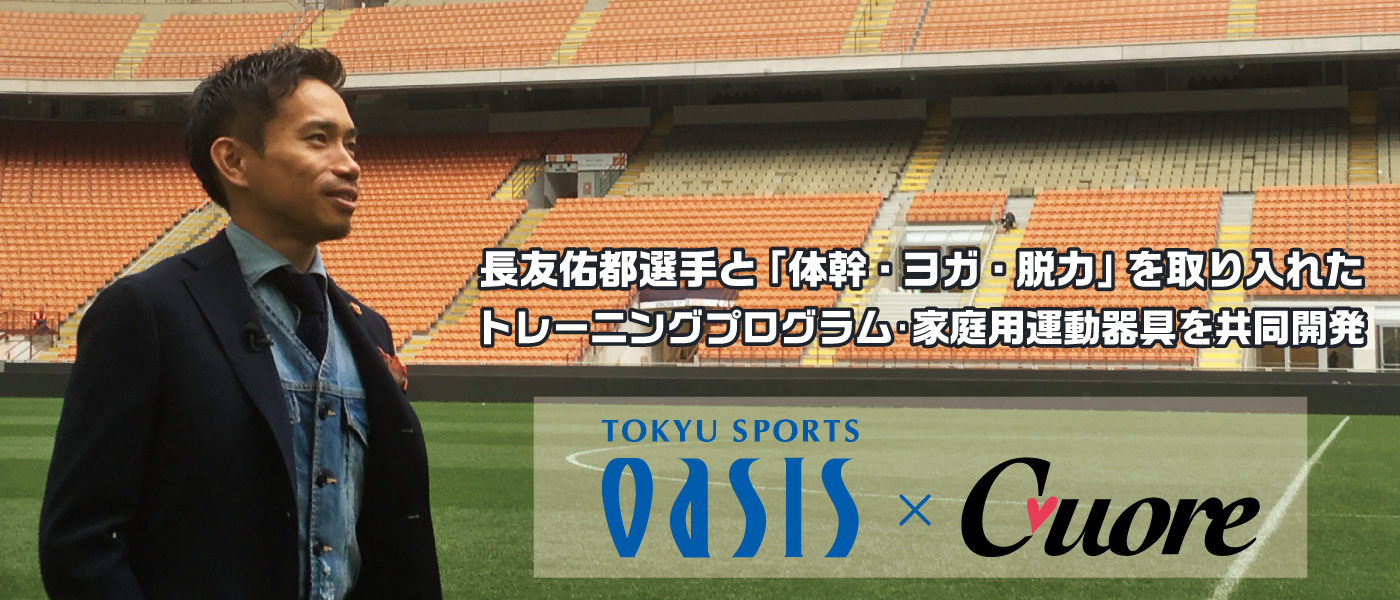 サッカー日本代表「長友佑都」選手が設立する株式会社Cuoreと業務提携契約を締結