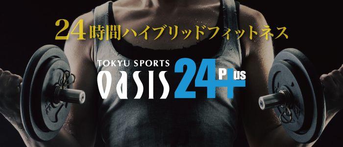 リリース│フィットネスクラブ「東急スポーツオアシス住道24Plus」出店のお知らせ