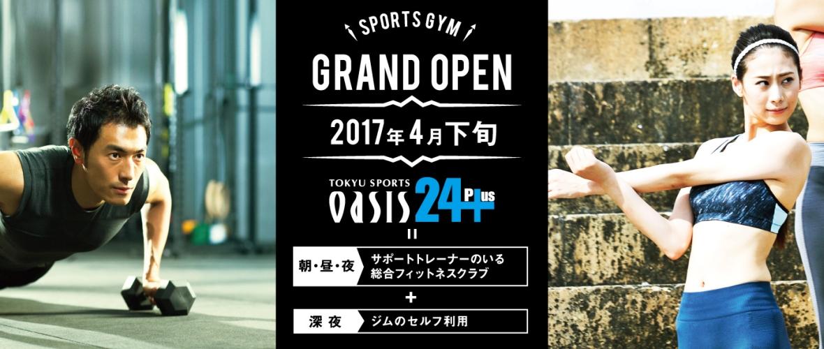 【4月下旬OPEN】オアシス住道24Plus HPリリース!ネット入会先行受付開始!