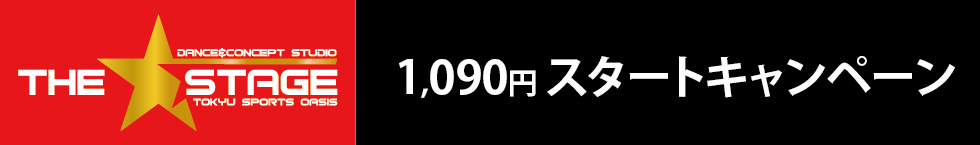 【THE・STAGE】1,090円(税込)スタートキャンペーン