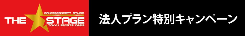 【THE・STAGE】法人プラン特別キャンペーン