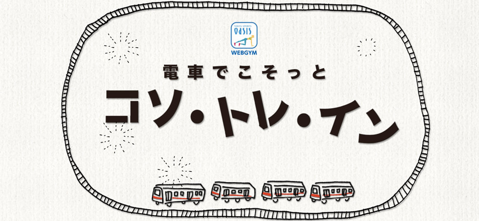 リリース|業界初「コソ・トレ・イン(電車エクササイズ)」をTOQビジョンで放映開始 〜忙しくて運動時間が作れない方へ電車の中で健康習慣〜