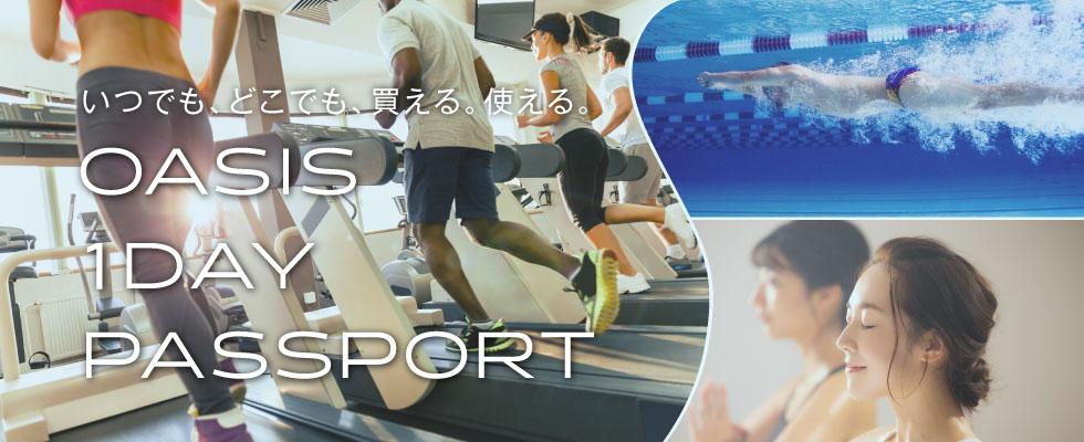 【販売開始】OASIS 1DAY PASSPORT