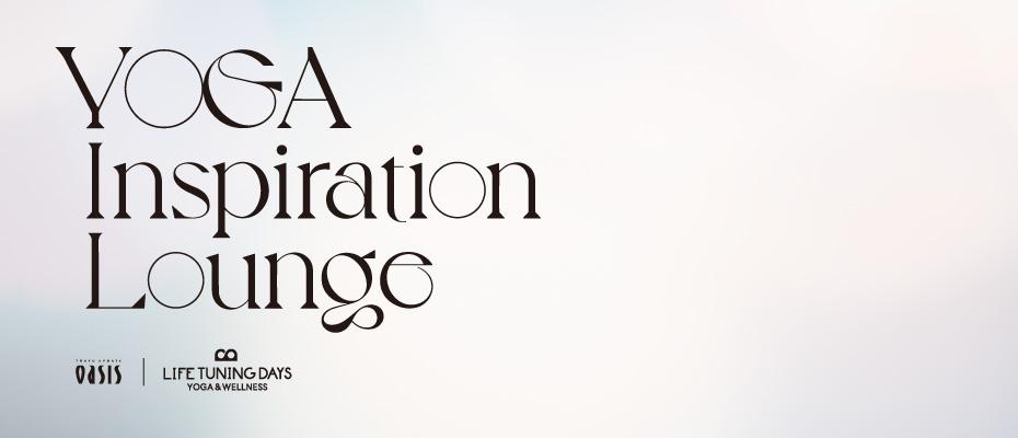 【YOGA INSPIRATION LOUNGE】7月開講!6月19 日(土)発表記念イベント開催